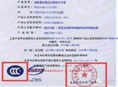 现在的消防泵有cccf认证是什么意思